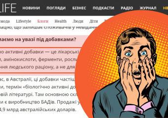 Чому журнал «Новое Время» дурниці про дієтичні добавки пише?
